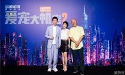 电影《爱宠大机密2》中国新闻发布会欢乐冒险再启程