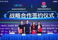 中國移動咪咕牽手亞朵集團 5G風口下探索合作發展新模式