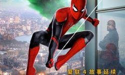 电影《蜘蛛侠:英雄远征》发布终极海报 今夜续写传奇