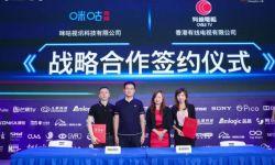 中国移动咪咕牵手亚朵集团 5G风口下探索合作发展新模式