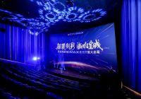 北京英皇IMAX激光影廳啟幕盛典舉行