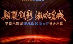 影迷有福了!英皇电影城将IMAX激光带到京城中心