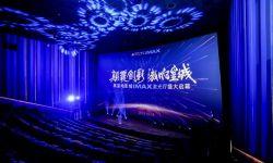 北京英皇IMAX激光影厅启幕盛典举行