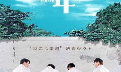 电影《忽然少年》定档7月7日 点燃80后青春情怀