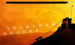 """电影《荒野召唤1》定档十月,打造越野题材中的""""头号玩家"""""""