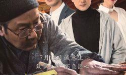 电影《匠心》曝光人物关系海报 角色纠葛直抵人心