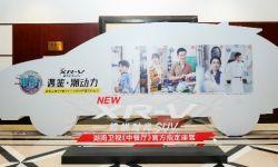 探寻时尚 领潮而来 全新XR-V助力第三季《中餐厅》