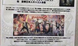 电影《唐探3》日本招募群演 张子枫与妻夫木聪将回归