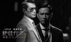 """电影《使徒行者2》曝""""黑白两道""""剧照 三雄对峙暗藏杀机"""