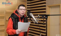 动画电影《爱宠大机密2》发布冯小刚配音特辑