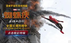 电影《蜘蛛侠:英雄远征》热映 蜘蛛侠英雄蜕变续写传奇