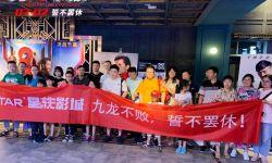 拳迷包场支持《九龙不败》 张晋vs世界拳王极限搏杀