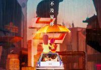 国产动画《未来机器城》宣布提档7月19日