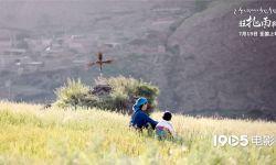 电影《旺扎的雨靴》定档预告揭童年心语 7.19全国上映