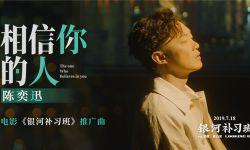 电影《银河补习班》发推广曲 陈奕迅再唱献给父亲的歌