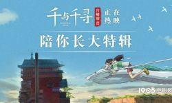 电影《千与千寻》票房破4亿!铃木敏夫中文手写信致谢