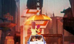 """电影《未来机器城》提档7.19 冯远征再 """"演""""反派"""