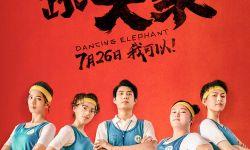 电影《跳舞吧大象》新海报金春花身材抢镜 集体亮相