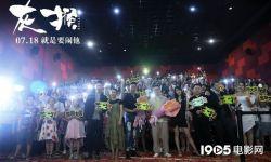 电影《灰猴》举办超前点映 导演张璞分享幕后精彩故事