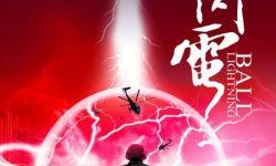 刘慈欣名作《球状闪电》电视剧立项 9月份开机拍摄