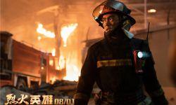 """电影《烈火英雄》展示""""无畏""""消防群像 黄晓明倾情演绎"""