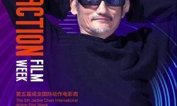 第五届成龙国际动作电影周 导演徐克任评委会主席