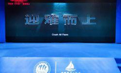 电影《紧急救援》成首部亮相中国航海日影片