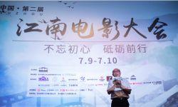 """立足江南·服务全国——第二届""""中国江南电影大会""""闭幕"""