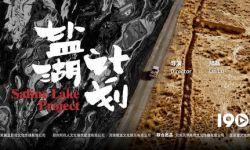 电影《盐湖计划》项目启动 孙楠周韦彤登场助阵