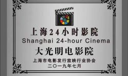 住在影院不是梦!上海大光明影院改为24小时影院