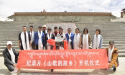 康巴美音系列大型纪录片《山歌的故乡》在甘孜炉霍举行开机仪式