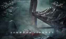 """电影《沉默的证人》曝""""死亡威胁""""版海报"""