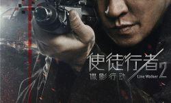 电影《使徒行者2:谍影行动》提档8月7日全国上映