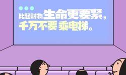 电影《烈火英雄》黄晓明杜江杨紫演绎最萌消防提醒