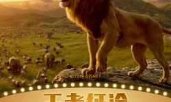 跟着电影去旅行!去哪儿网和《狮子王》发起#王者征途即刻出发#活动