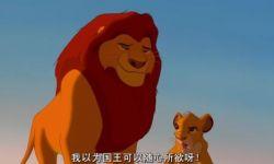 当年看《狮子王》的你 像辛巴一样成为king了吗?