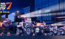 国产动画电影《赛尔号大电影7》发布终极预告