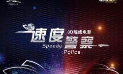 3D电影《速度警察》再掀头文字D赛车风波