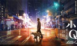 电影《小Q》发终极预告海报 人犬情未了引爆新型合家欢