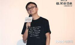 """电影《银河补习班》首映 俞白眉被赞教育界的""""卧底"""""""