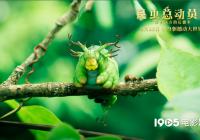 电影《昆虫总动员2》曝预告 微观世界冒险拉开序幕