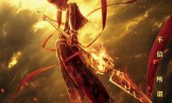 国漫激燃之魂!《哪吒之魔童降世》曝IMAX海报