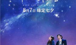 电影《某日某月》七夕甜蜜上映 定档8.7首发海报预告