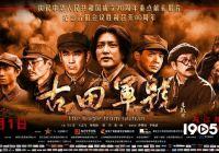 电影《古田军号》发布群像海报 王仁君张一山角色曝光