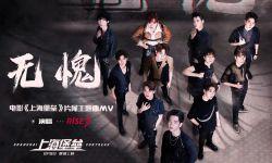 电影《上海堡垒》曝片尾主题曲《无愧》MV R1SE集体献唱