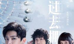 盖玥希《回到过去拥抱你》爆终极预告 细腻演技获认可
