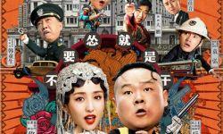电影《鼠胆英雄》曝人物关系海报 全喜剧阵容惊喜满满