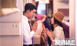 电影《友情以上》曝主题曲 九国语言翻唱《想太多》