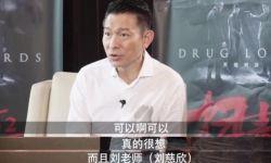 刘德华获制片人邀约 爽快答应参与《流浪地球2》