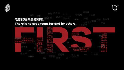 第13屆FIRST影展·觀眾評審團
